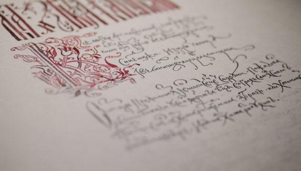Old Slavic Calligraphy Copywork : Копія каліграфічної роботи (скоропис і вязь)