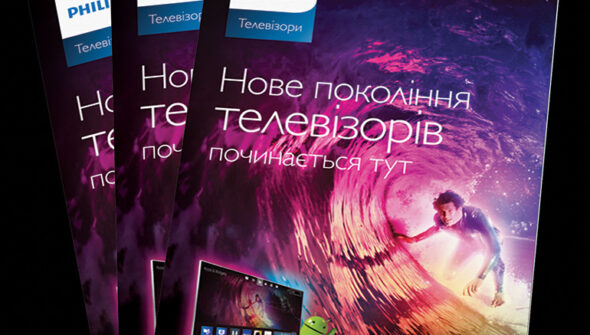 Philips Android TV trifold brochure